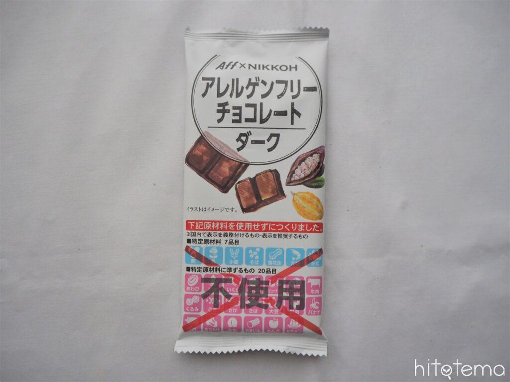 アレルゲンフリーチョコレート ダーク(株式会社ニッコー)