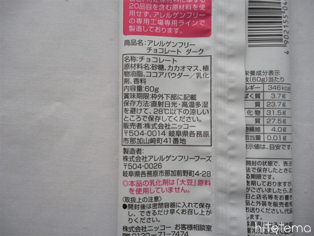 アレルゲンフリーチョコレート ダーク(原材料)