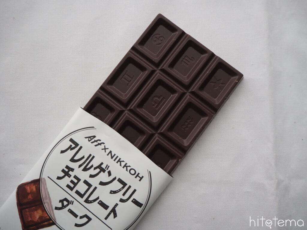 アレルゲンフリーチョコレート ダーク(開封)