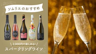 【ソムリエ推薦】2,000円以内で買えるおすすめスパークリングワイン5選