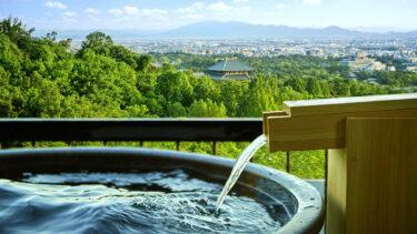 「ANDO HOTEL 奈良若草山」で、東大寺を望む露天風呂と大和グルメ!