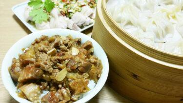 おいしい台湾レシピ 地元の料理上手が教えてくれた