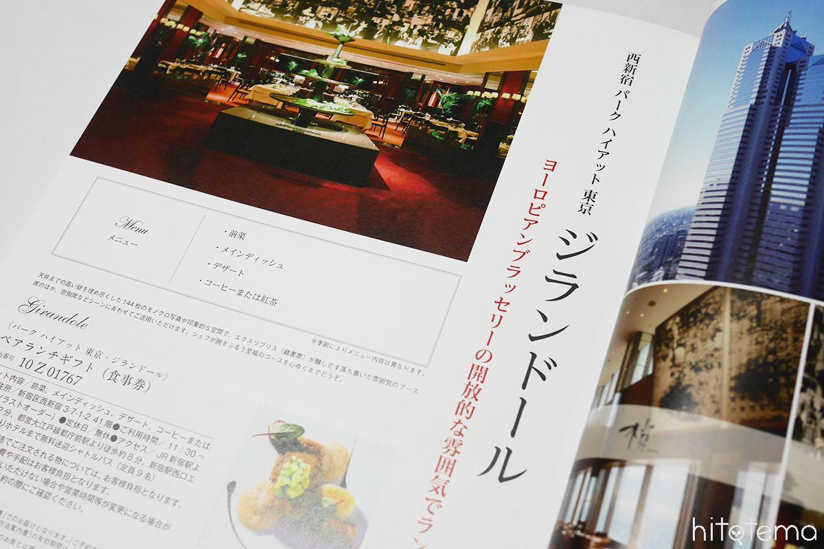 家庭画報レストラン
