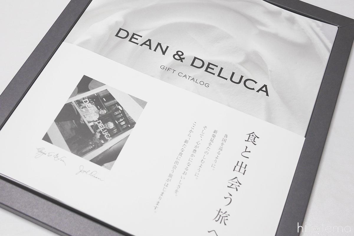 DEAN&DELUCA ギフトカタログ <ホワイト>