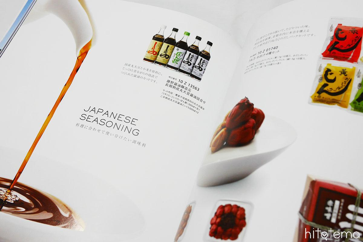 DEAN & DELUCA醤油