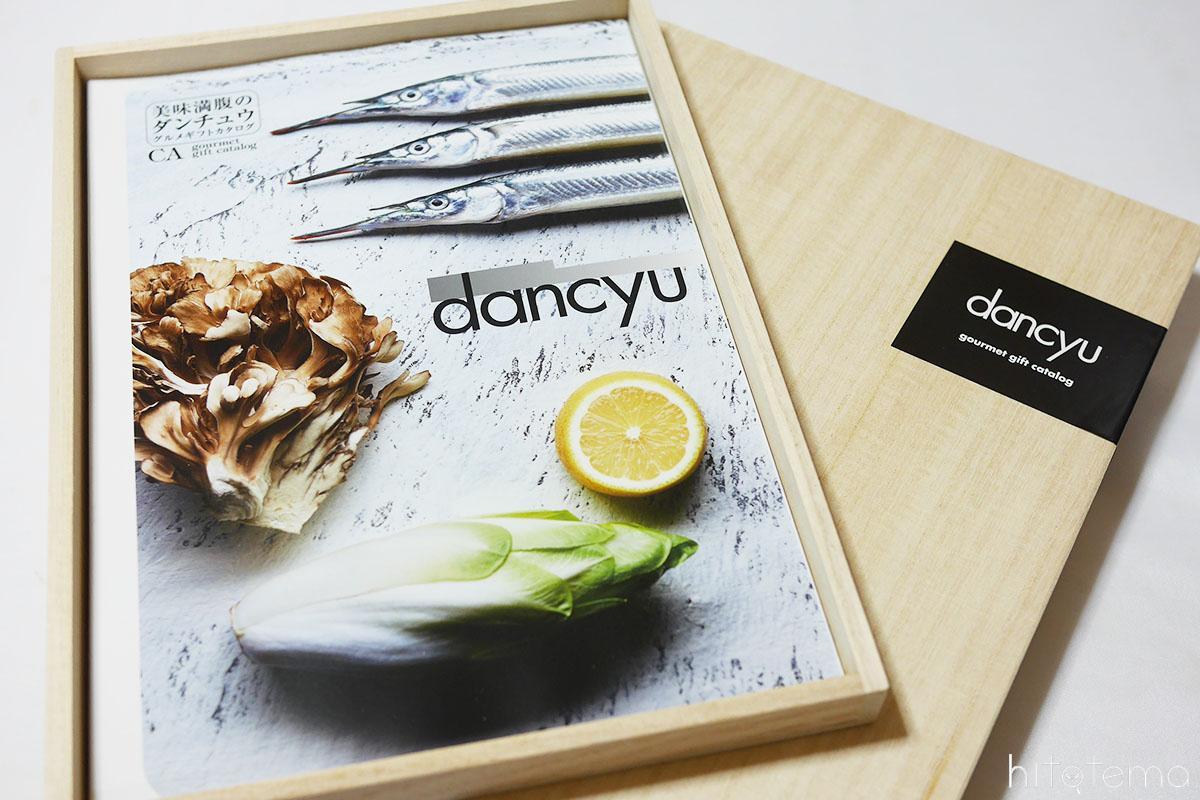 dancyu グルメギフトカタログ <CA>