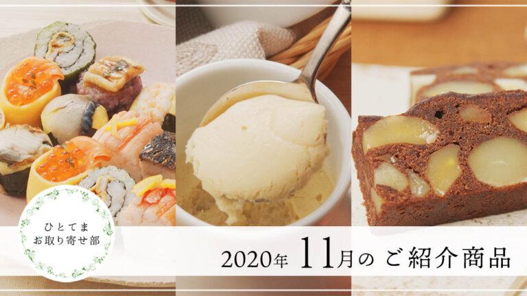 hitotemaお取り寄せ部~2020年11月アーカイブ~