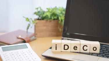 iDeCo(イデコ)・個人型確定拠出年金の選び方と開設手順 #FPの家計塾