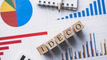 iDeCo(イデコ)・個人型確定拠出年金とは?その基本を解説 #FPの家計塾