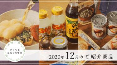 hitotemaお取り寄せ部~2020年12月アーカイブ~
