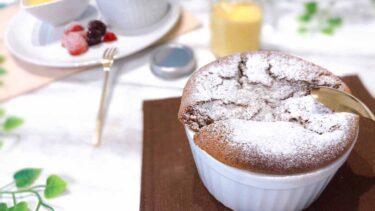 【和訳付き】ディズニー公式レシピ「チョコレートスフレ」ポイント解説も!( Chocolate Soufflé)