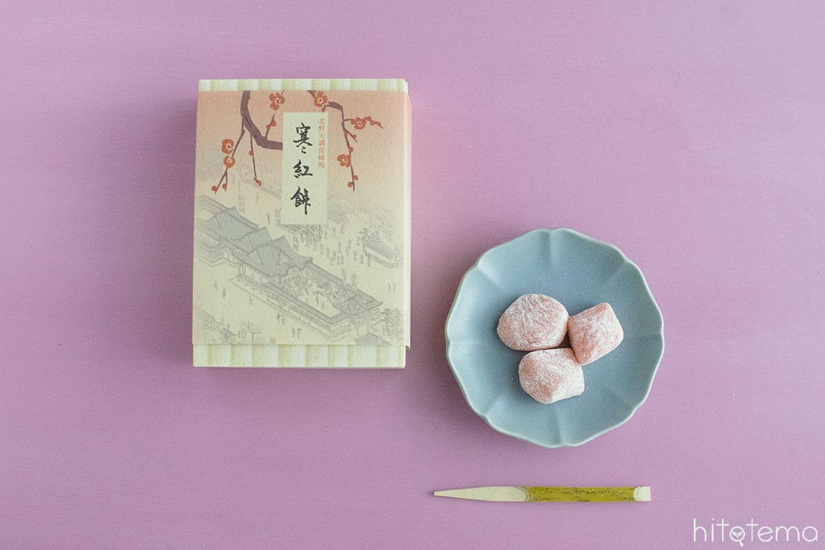 京の春の便り。有職菓子御調進所 老松の「寒紅餅(かんこうもち)」