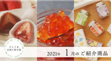 hitotemaお取り寄せ部~2021年1月アーカイブ~