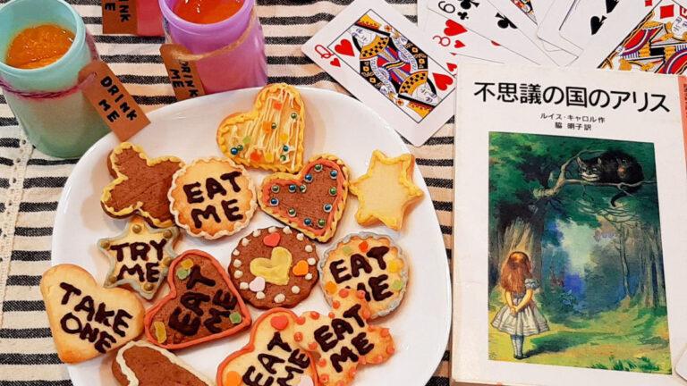 「不思議の国のアリス」EAT MEクッキー&DRINK MEゼリーのレシピ#絵本のおやつ