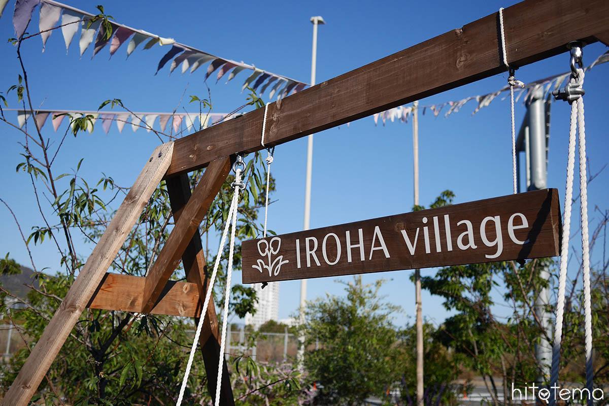 IROHA villageとは