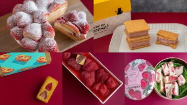 甘酸っぱい春の味。注目のいちごのお菓子5選 #トラベルライターのお取り寄せ