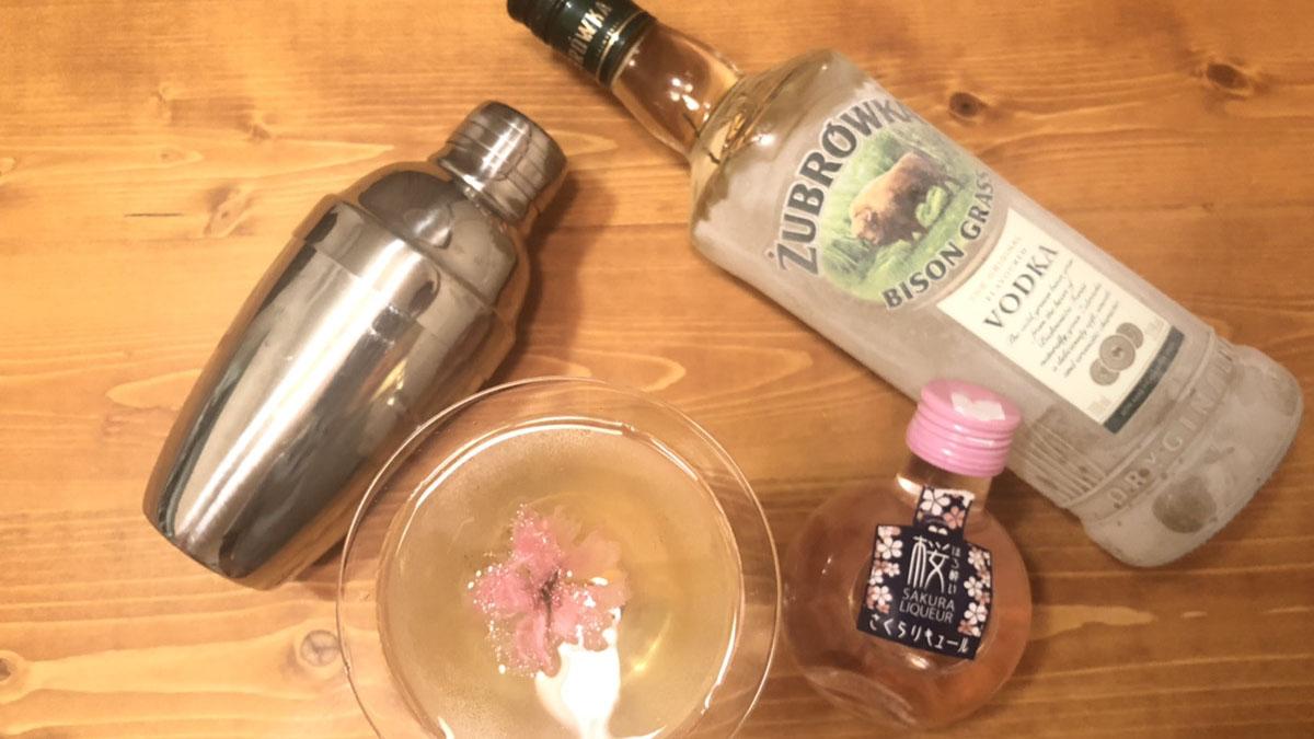 桜餅の香りがするウォッカ「ズブロッカ」で春のカクテルを作ろう