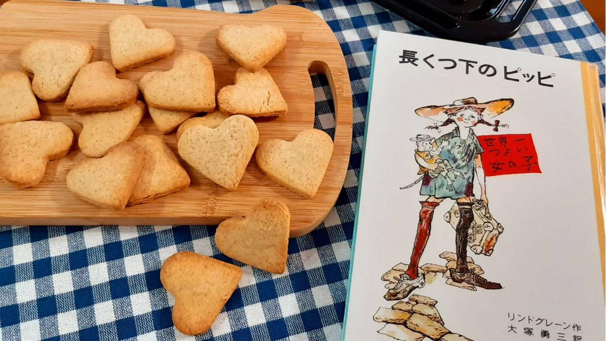 「長くつ下のピッピ」ショウガ入りクッキーのレシピ #絵本のおやつ