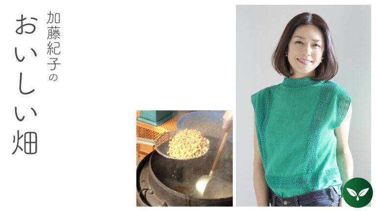山形で続くご縁で、7年目のお味噌作り #加藤紀子のおいしい畑
