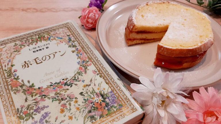 「赤毛のアン」レイヤーケーキのレシピ #絵本のおやつ