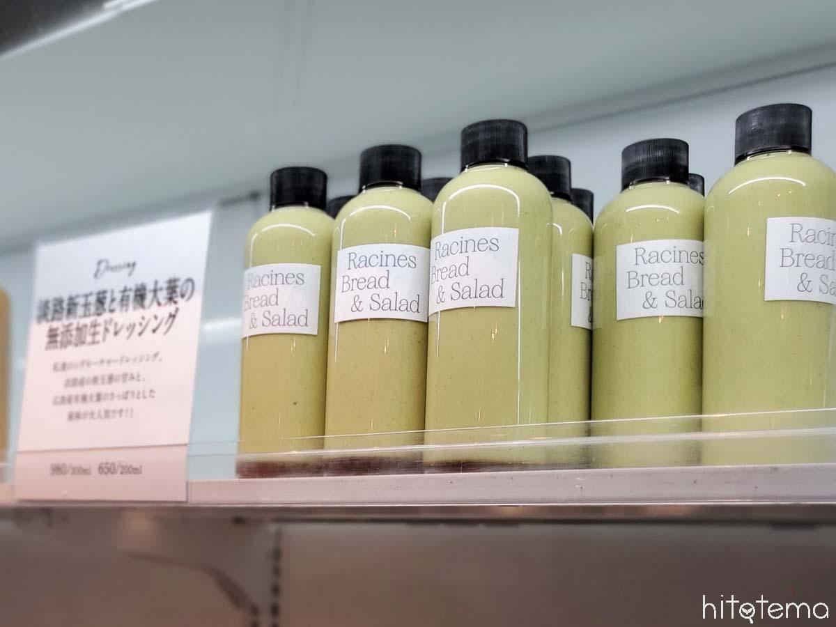 淡路新玉葱と有機大葉の無添加生ドレッシング