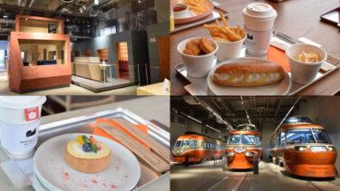 小田急電鉄「ロマンスカーミュージアム」は旅気分を感じる駅前施設