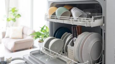"""食洗機のメリット・デメリットとは?""""欲しいけど買えない""""を解消しよう"""