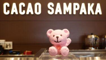 神戸三宮「CACAO SAMPAKA KOBE」(カカオサンパカ 神戸)王家のチョコレートショップのカフェ