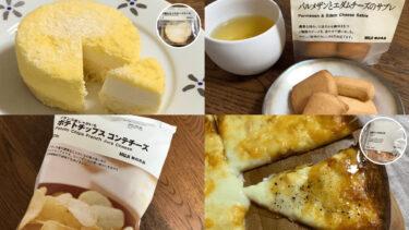 無印良品で見つけた美味しいチーズもの、チーズプロフェッショナルが厳選!