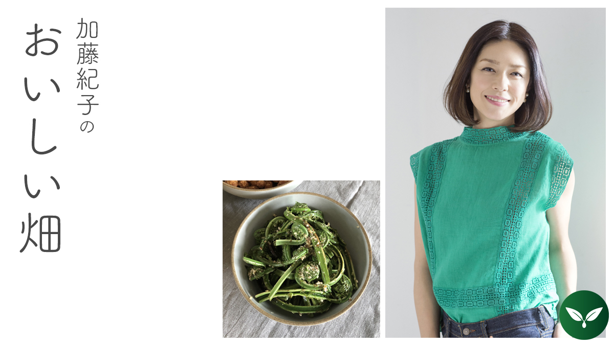 ささやかな作業の先にある、美味しさと喜び。 #加藤紀子のおいしい畑