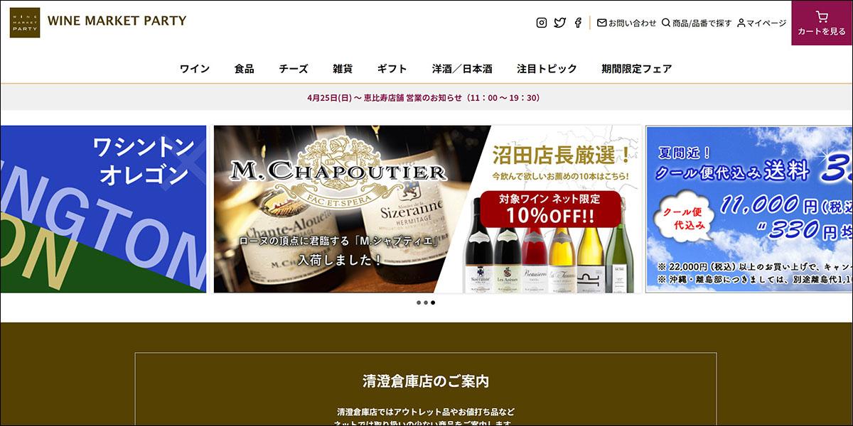 WINE MARKET PARTYウェブサイト