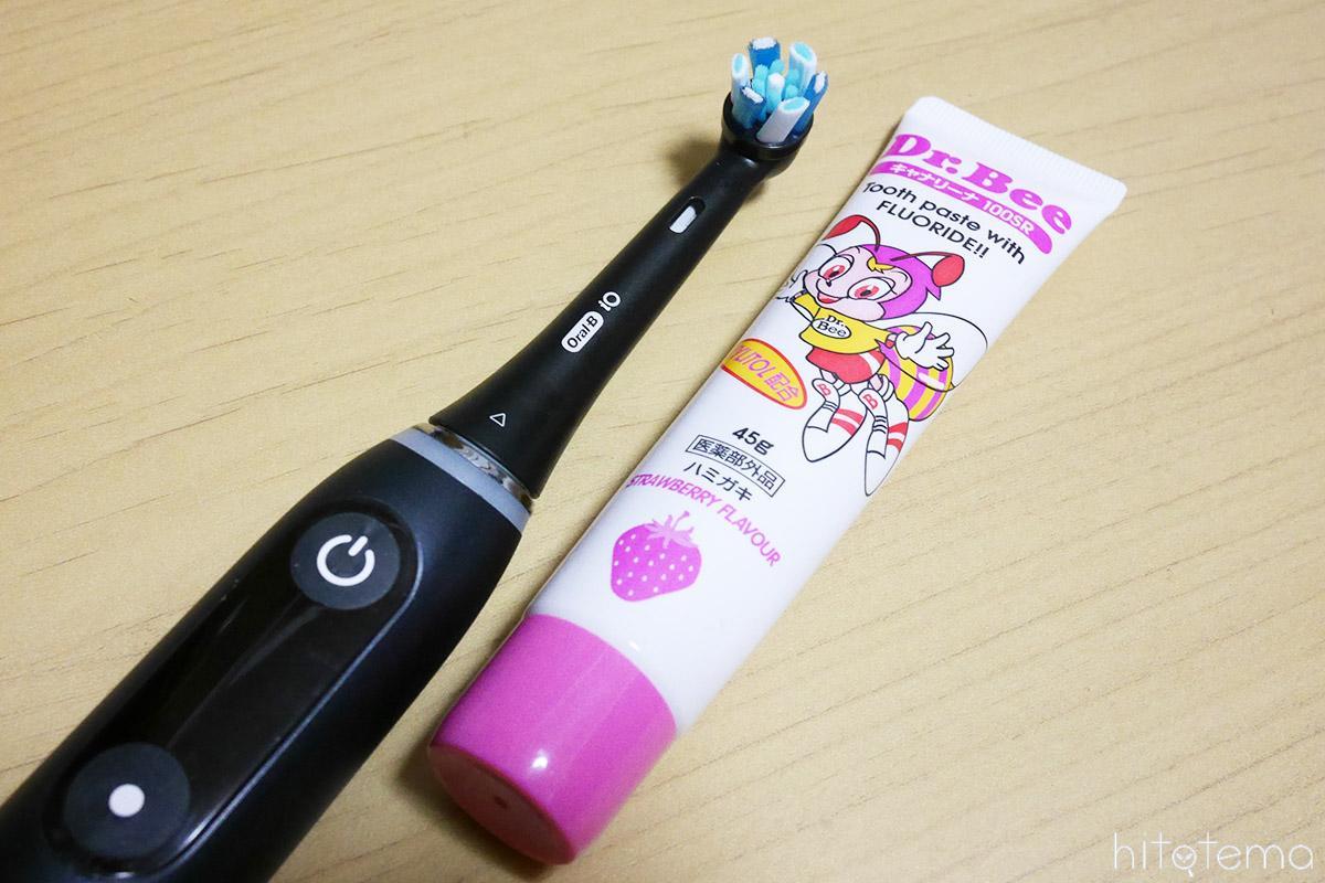 ジェル状歯磨き粉を用意する