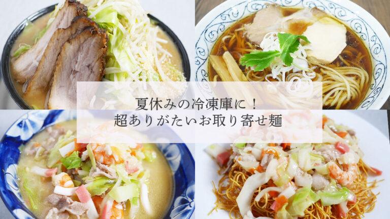 夏のお取り寄せ麺