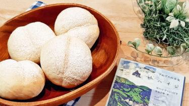 『アルプスの少女ハイジ』の白パンのレシピ #物語のパン