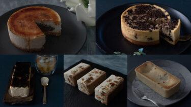 とろける幸せ。個性派揃いの絶品チーズケーキ5選 #トラベルライターのお取り寄せ