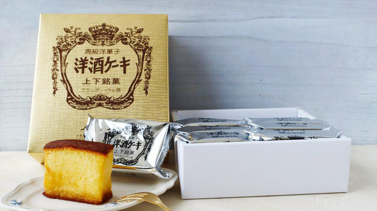 洋酒ケーキと箱