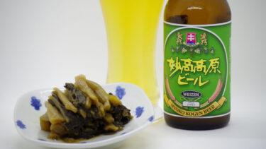 【妙高高原ビールのお取り寄せ】野沢菜&ヴァイツェンがクセになる