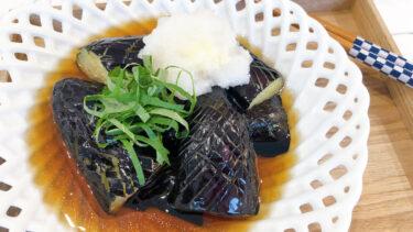 【なすの揚げ浸しのレシピ】めんつゆで簡単、トロ〜リおいしく味が決まる!