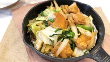 岐阜県の郷土料理「鶏ちゃん焼き」のレシピ!スタミナ満点おかず!