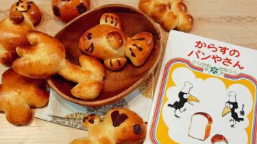 『からすのパンやさん』のいろいろなパンのレシピ #絵本のパン