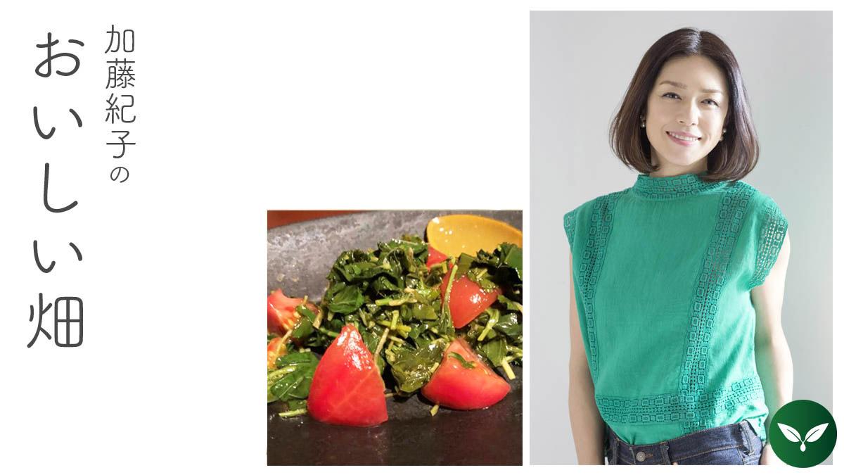 ノルマンディーのママ流、美味しく楽しいおもてなし #加藤紀子のおいしい畑