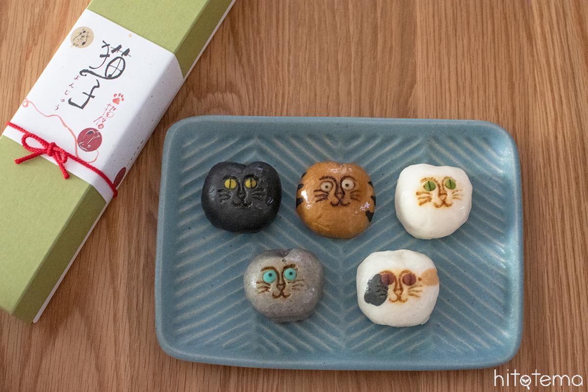 個性的な野良猫たちがモチーフ。和菓子処 稲豊園の「招福猫子まんじゅう」