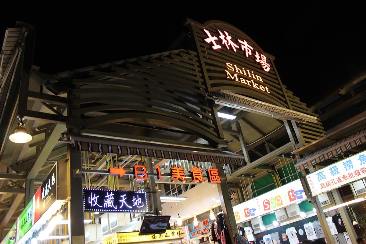 台湾旅行に行きたい!