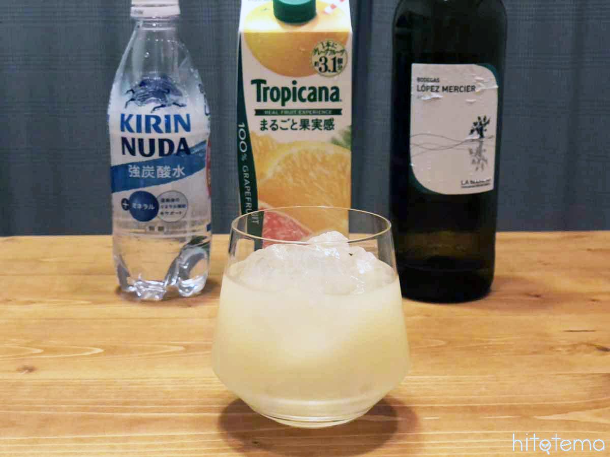 グレープフルーツジュースでコクを出す!「飲みやすさ抜群スプリッツァー」