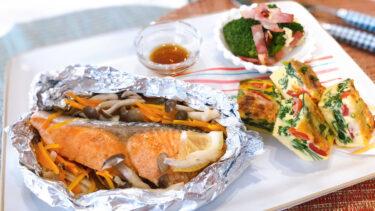 ふっくら美味しい、鮭のホイル焼きのレシピ。オーブンなら副菜2品も同時調理!