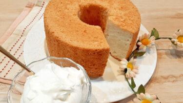 ふわしゅわ食感!天使の食べ物エンゼルケーキのレシピ