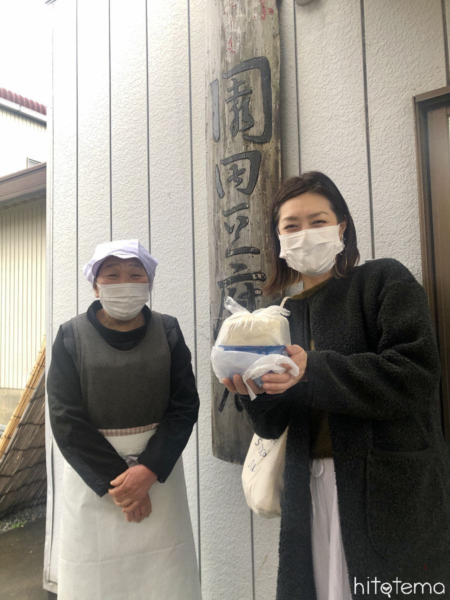 園田豆腐店