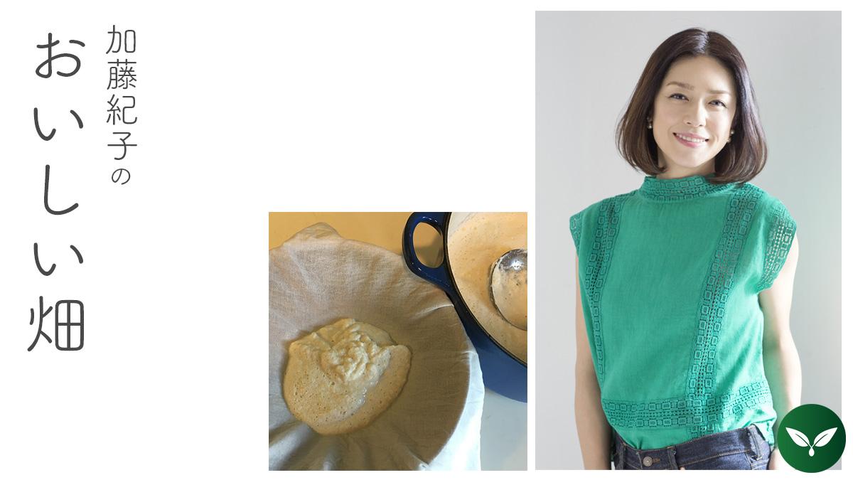 土地が育む恵み、素朴でふくよかなお豆腐の話 #加藤紀子のおいしい畑