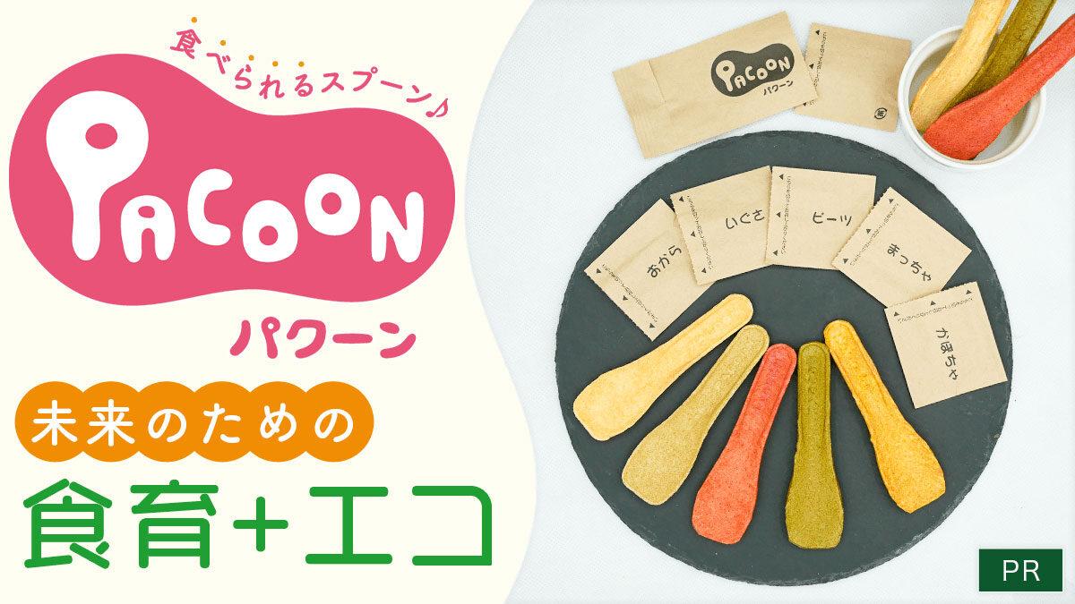 未来のための食育+エコ!食べられるスプーン「PACOON(パクーン)」